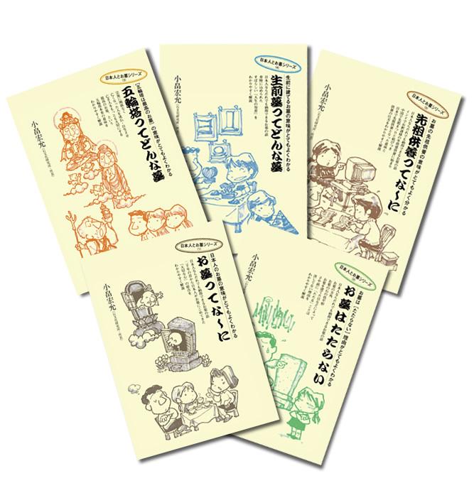 日本人のお墓シリーズ