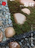 「石材」2020年1月号