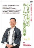 DVD「小さな石材店のホームページ集客講座」