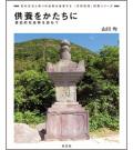 別冊「山川」