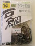 デカパック(クワセ)