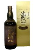 玉友 沈黙1992 甕No,51