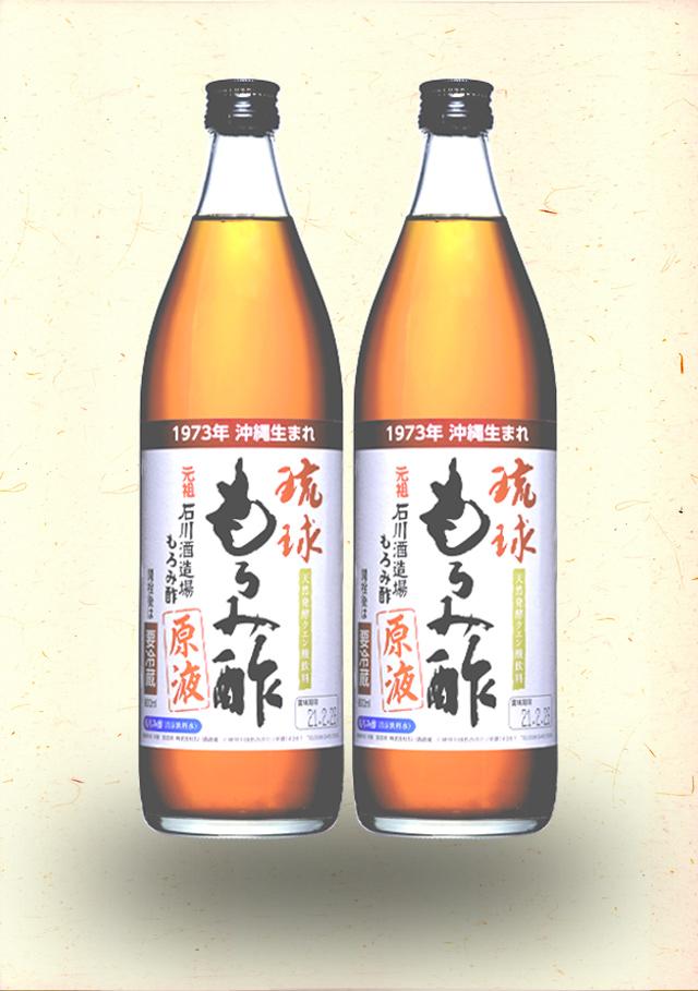 【定期購入】琉球もろみ酢 原液2本セット