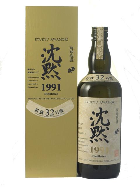 琉球泡盛 沈黙 1991 No32
