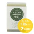 ≪5個まとめ買い≫ アルテ ヨモギ石鹸 100g×5個セット アルテ