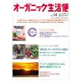 オーガニック生活便Vol.14