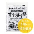 【メール便対応】【3個まとめ買い】国産 すりごま (黒) 35g×3個 鹿北製油