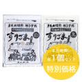 【メール便対応】国産 すりごま (白) 国産 すりごま (黒) 35g 各1個セット 鹿北製油