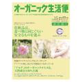 オーガニック生活便Vol.15改訂版(2)