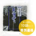 ≪10袋まとめ買い≫天日のり10枚入×10袋(+1袋プレゼント) 成清海苔店