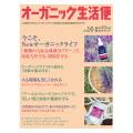 オーガニック生活便Vol.16