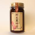 インド産・野生黒蜂蜜ハンティングハニー 500g シタァール