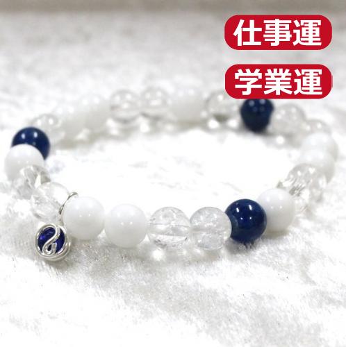 天然石ブレスレットチャーム付 ブルー01 (8mm珠) 女性用