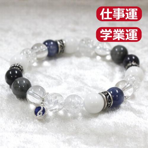 天然石ブレスレットチャーム付 ブルー03 (10mm珠) 男性用