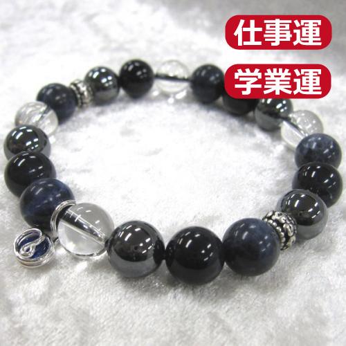 天然石ブレスレットチャーム付 ブルー05 (10mm珠) 男性用