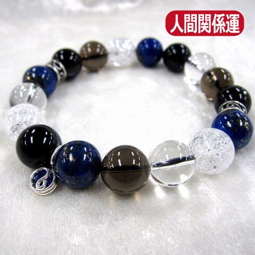 天然石ブレスレットチャーム付 青11 (12mm珠) 男性用