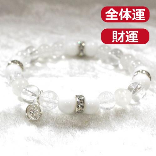 天然石ブレスレットチャーム付 ホワイト02 (8mm珠) 女性用