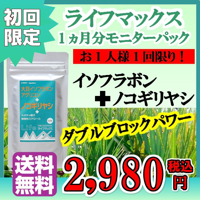 ライフマックス1ヶ月分2980円モニターパック
