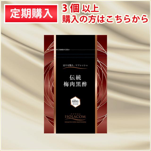 伝統 梅肉黒酢