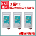 ライフマックス定期コース1〜2袋購入
