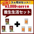梅肉黒酢とイソラコン3ヵ月セット
