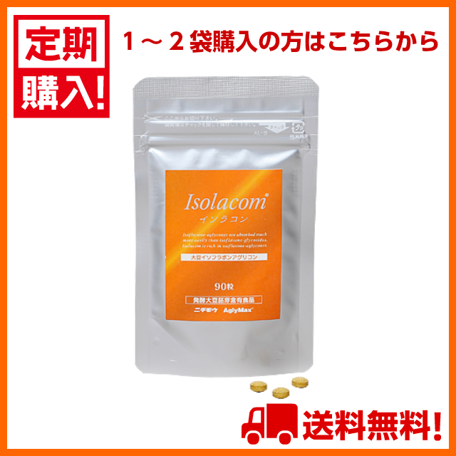 イソラコン定期コース1〜2袋購入