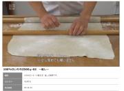 【動画配信】十割そばの打ち方と汁の作り方