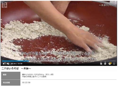 【動画配信】二八せいろそばの打ち方と汁の作り方