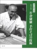 【特別普及版】 一茶庵・友蕎子 片倉康雄 手打ちそばの技術