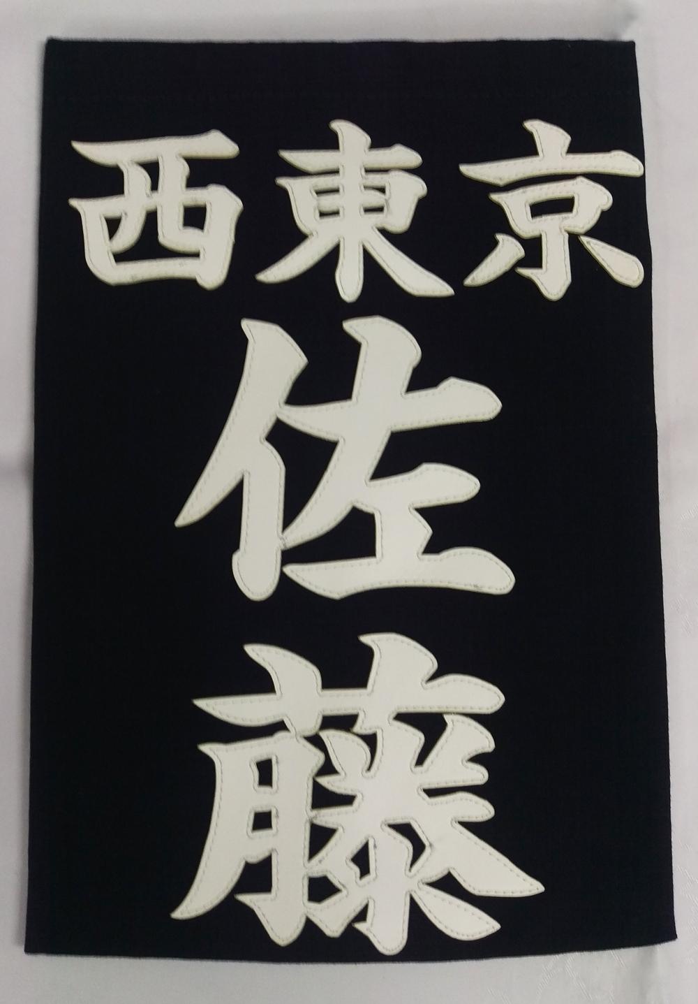垂ゼッケン 楷書体 クラリーノ製