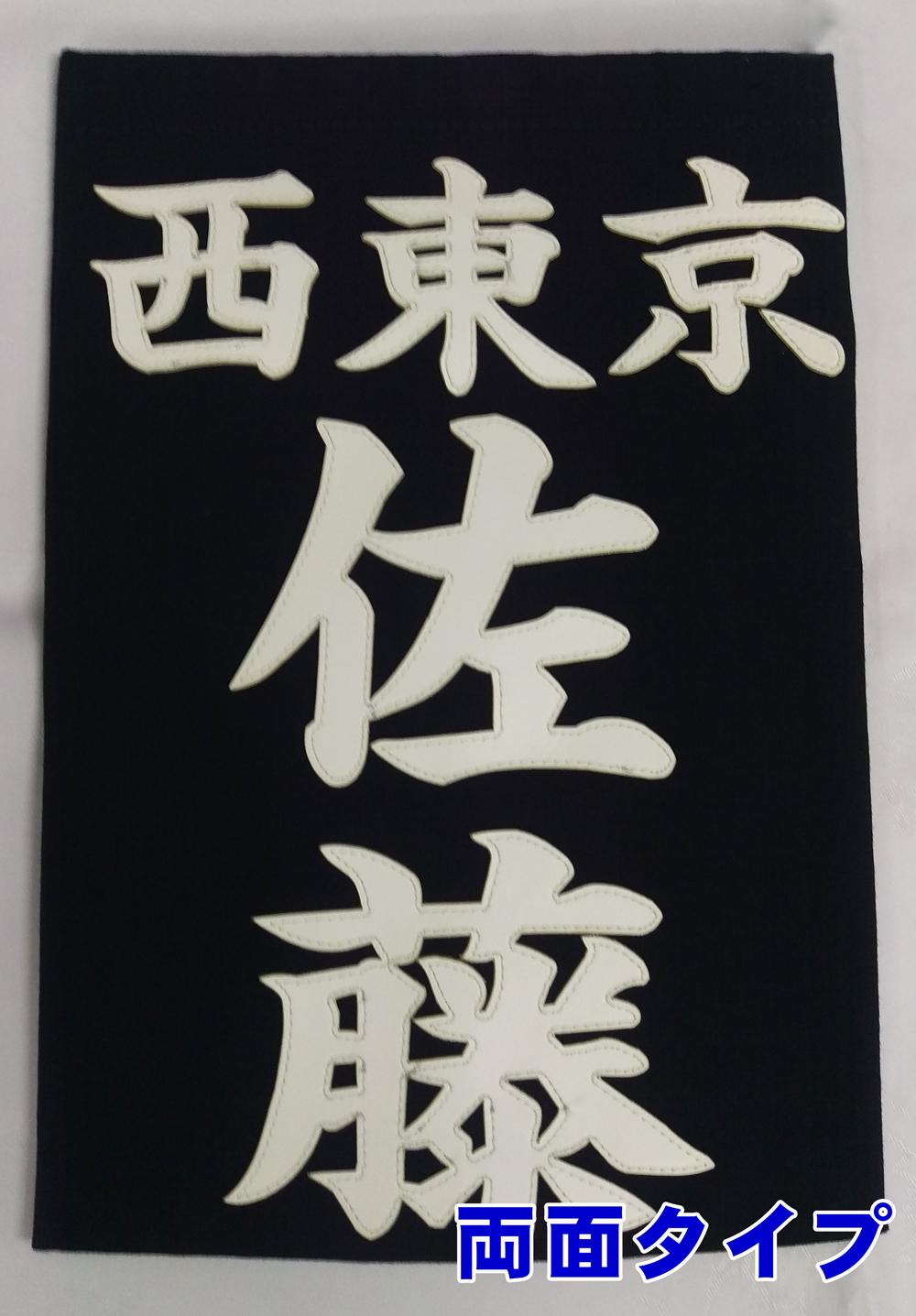 垂ゼッケン 楷書体 クラリーノ製 両面タイプ