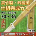 真竹製・吟柄風竹刀「一成」 仕組完成品 SSPシール付 30~36