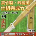 真竹製・吟柄風竹刀「一成」 仕組完成品 SSPシール付 39