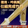 徳用吟柄風竹刀 仕組完成品 SSPシール付 39