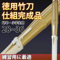 徳用竹刀 仕組完成品 28~36
