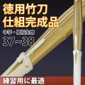 徳用竹刀 仕組完成品 37・38
