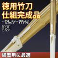 徳用竹刀 仕組完成品 39