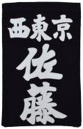 垂ゼッケン 正紺生地 クラリーノ縫付 富張製
