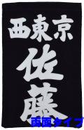 垂ゼッケン 名札 正紺生地 クラリーノ縫付 富張製 両面タイプ