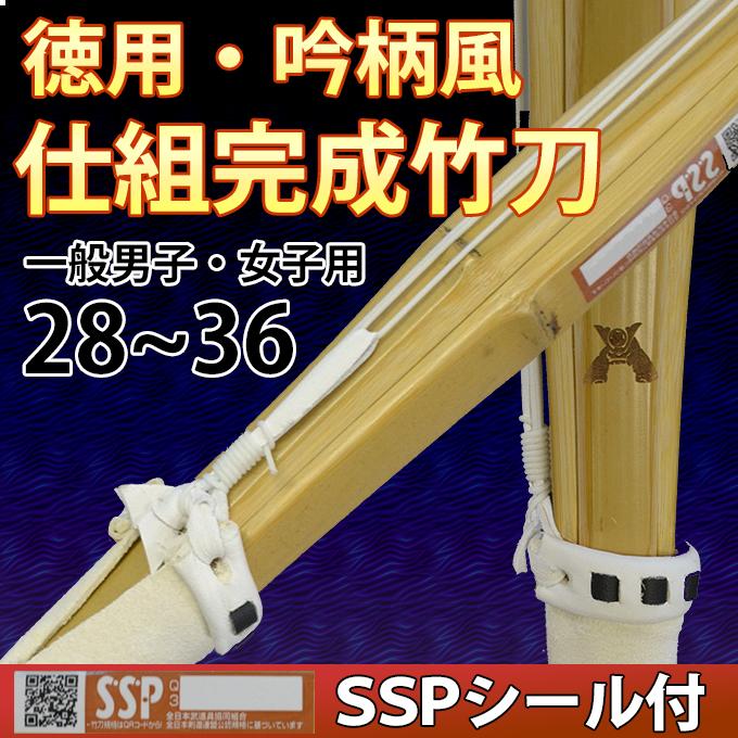 徳用吟柄風竹刀 仕組完成品 SSPシール付 30~36