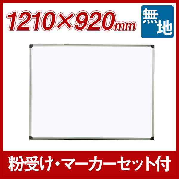 壁掛無地ホワイトボード 馬印 AXシリーズ 1200×900(外形寸法1210×920) ホーロー AX34N