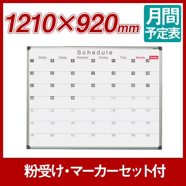 馬印 壁掛月予定ヨコ書ボード ホワイトボード AXシリーズ 1200×900(外形寸法1210×920) ホーロー AX34SN