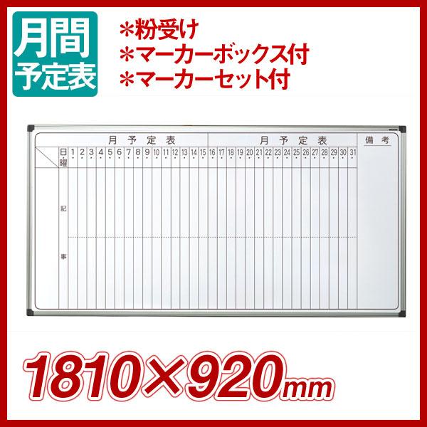壁掛月予定タテ書ボード ホワイトボード馬印  AXシリーズ 1800×900(外形寸法1810×920) ホーロー AX36MN