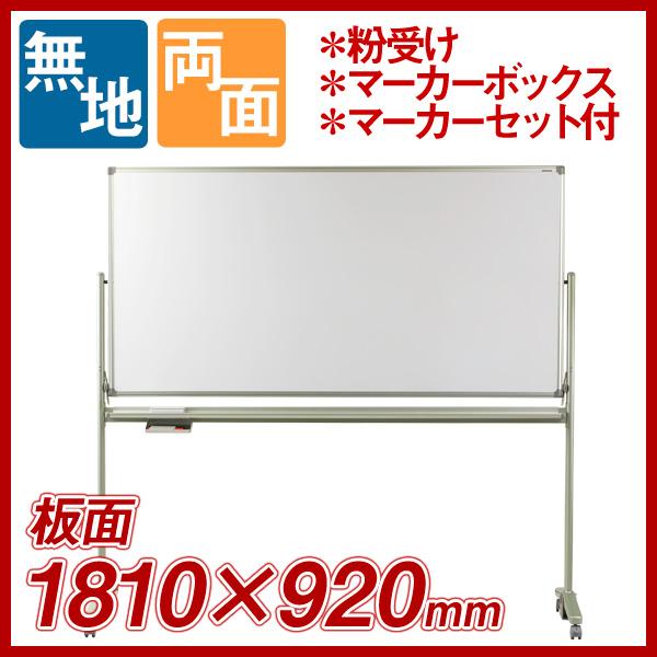 【送料無料】【無地】両面回転式 脚付ホワイトボード【1800×900】スタンドタイプ(ボード外寸1810×920) AX36TDG