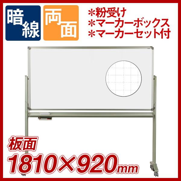 【送料無料】【無地暗線入】両面回転式 脚付ホワイトボード【1800×900】スタンドタイプ(ボード外寸1810×920) AX36TDXG