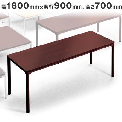 応接用テーブル センターテーブル 幅1800×奥行き900×高さ700 AICO(アイコ) CTH-1890