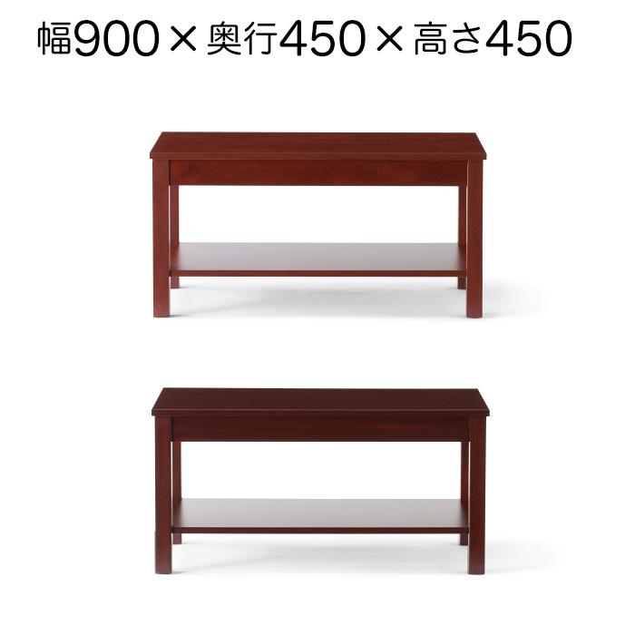 応接用テーブル センターテーブル 幅900×奥行き450×高さ450 AICO(アイコ) CTM-9045