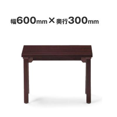 応接用テーブル/サイドテーブル/丸脚タイプ/幅600×奥行き300×高さ450 AICO(アイコ) 【個人宅不可】 CTR-6030