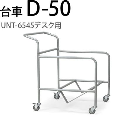 UNT-6545デスク用台車 AICO(アイコ) 【個人宅不可】 D-50