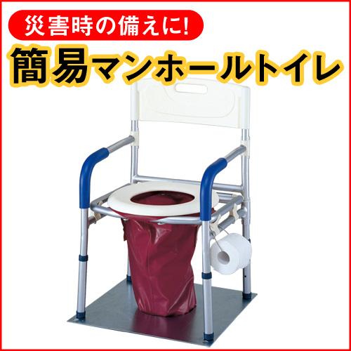 簡易トイレ 災害用マンホールトイレ 【防災用品・非常用品】【送料込み】コクヨ DR-RER1